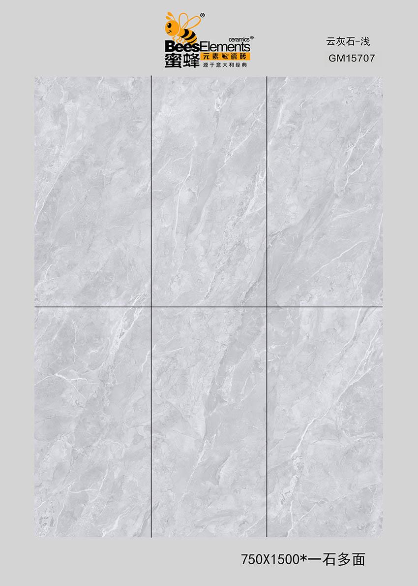 GM15707云灰石-浅